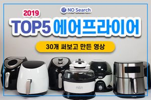 Video airfryer pick2 thum 800