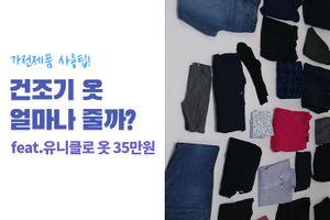 Video clothesdryer test thum 800