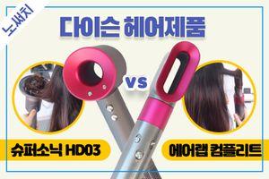 Video hairdryer3 thum 800